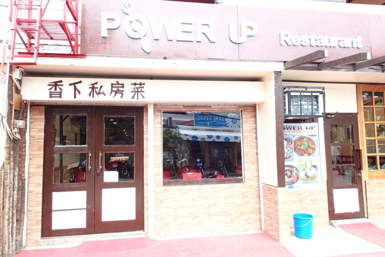 ドゥマゲッティに新しくできた台湾料理店