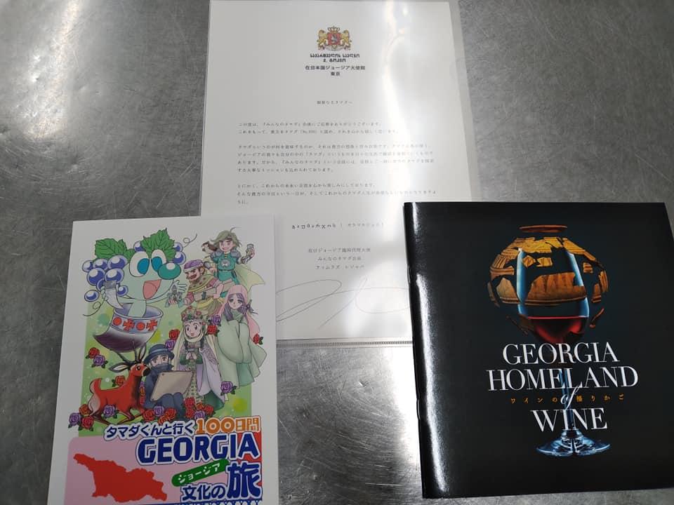 ジョージア大使館認定タマダになりました