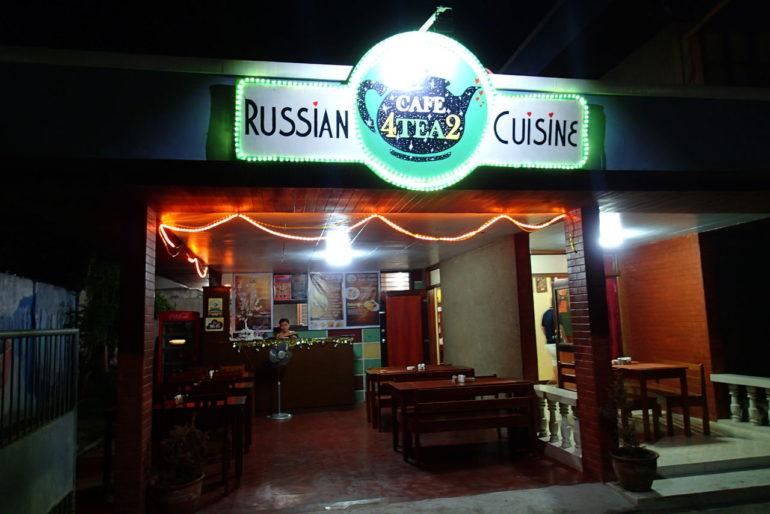 ドゥマゲッティのレストラン最新情報 ロシア料理店