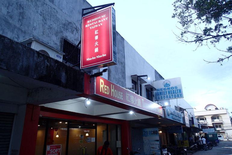 ドゥマゲッティに新しくできた台湾火鍋の店